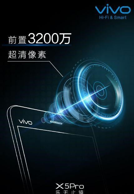 Vivo X5 Pro